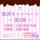 【Sプリワーク】「コロナ救済キャンペーン第2弾」開始です!