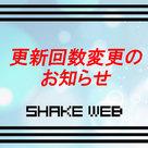 【SHAKE WEB】「SHOP INFORMATION」の更新回数変更について