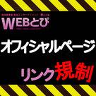 【WEBとぴ】オフィシャルホームページへのリンクに関する規制のお知らせ