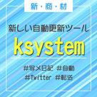 【ksystem】新商材!写メ日記を店舗様のTwitterに自動転送するシステムのご紹介★