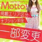 【Motto】掲載エリア区分変更と料金改定について