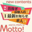 【Motto!!】新機能追加のお知らせ