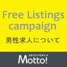 【Motto!スカウトパラダイス】期間限定!?11月1日より「男子求人」のみの掲載が可能となりました♪