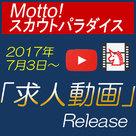 【Motto!スカウトパラダイス】「求人動画」が、7月3日にリリース!!