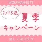 【wolfman-este】脅威の40%OFF!!!新規&7月15日迄のお申込限定★お得すぎる夏季キャンペーン!