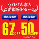 【うれせん求人】大特価セール開催!5月1日から!