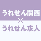 【うれせん】関西エリア求人連携キャンペーン終了間近!