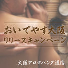 【アロマパンダ通信】大阪・京都限定!新オプション「おいでやす大阪」3/4 ★NEWリリース★