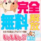 ★新サイト【じょしじょぶ東京版】のご案内★