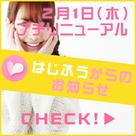 【はじめての風俗アルバイト】2月1日、プチ★リニューアル!
