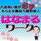 【はなまるワーク】本誌+NETセットキャンペーン★