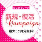 【はなまるワーク】最大3ヶ月分が無料!!1ヶ月分の料金で6月末まで掲載可能な「新規・復活キャンペーン♪」
