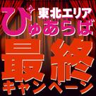 【ぴゅあらば】東北最後のキャンペーン!