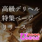 【ぴゅあらば】求人にも影響大!高級店特集ページリリース!兵庫エリア料金改定!
