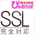 【ぴゅあらば】SSL完全対応!