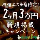 【もみパラネット】風俗エステ店舗様限定!新規掲載キャンペーン