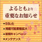 【よるとも】SSLへ移行のお知らせ&キャンペーンのお得な情報です♪