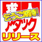 【求人アタック】WEBリリース!!乞うご期待!