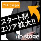 【アップステージ】スタート割キャンペーンエリア拡大決定♪関東エリアも可!??
