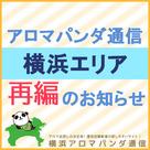 【アロマパンダ通信】「横浜エリア」再編成となります!!