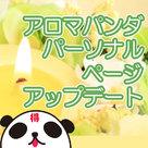 【アロマパンダ通信】アロマパンダパーソナルページがアップデート♪
