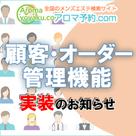 【アロマ予約.com】 『顧客・オーダー管理機能』実装のお知らせ