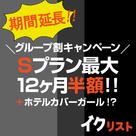 【イクリスト】5月末→6月末までグループ割キャンペーン延長!l※今月が最後の延長となります