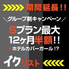 【イクリスト】『期間延長決定!!』5/31まで!!最大48万円割引!!カバーガールも付いてくるなんてお得♪
