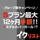 【イクリスト】最大48万円割引!!更にホテルカバーガールもついてくる!!?