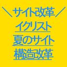 【イクリスト】サイト構造改革のお知らせ ~夏の陣~