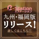 【e-station】九州・福岡版がリリースしました♪