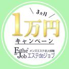 【エステdeジョブ】1ヵ月3,333円!!!!! 3ヵ月セットキャンペーン、利用しないと損♪