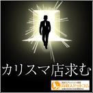 【高収入ドットコム】 新取材枠 今月のカリスマ店 がスタート!!