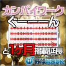 【野郎WORK】セクキャバ必見!