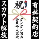 【ガンガン関西】会員1000人突破記念!スカウト機能解放のお知らせ