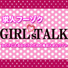 【ガールズトーク】3月限定キャンペーン☆