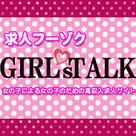 【ガールズトーク】2月限定キャンペーン☆