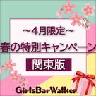 【ガールズバーウォーカー】関東版限定!春の特別キャンペーン開催