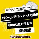 【ガールズバーウォーカー】 「アピールテキスト」・「PR画像」欄追加!!