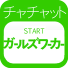 【ガールズワーカー】チャチャット♪九州から始まり、ついに最終エリア関西へ・・・