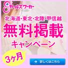 【ガールズワーカー】北海道・東北・北陸・甲信越が激熱です♪1店舗につきもう1店舗無料キャンペーン開催!