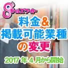 【ガールズワーカー】4月より料金が安くなります!32,400円→21,600円!!