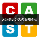 【キャストアップ】【スカウトアップ】4月11日(火)サーバーメンテナンスの為、一時起動できなくなります!