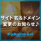 【キワキワドットネット】から【メンエスジャポン】へ!! サイト名・ドメイン変更のお知らせ♪