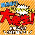 【風俗Navi】10日間限定!!ゲリライベント大発生中~♪