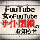 【FuuTube】【女のFuuTube】2018年9月30日 サイト閉鎖のお知らせ