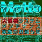 【Motto】システムメンテナンス実施のお知らせ