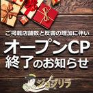 【ジョブリラ】 オープンキャンペーン終了のお知らせ!!