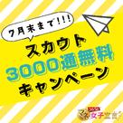 【365日マネー女子宣言】女の子を募集している店舗様必見!!「スカウト3,000通無料キャンペーン」登・場!!
