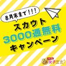 【365日マネー女子宣言】「スカウト3,000通無料キャンペーン」復・活!!